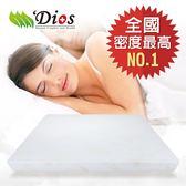 【迪奧斯】天然乳膠床墊 - 雙人床加大 6x7 尺-高 10 公分(加贈銀纖抗菌床包)