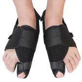 週年慶優惠兩天-拇指外翻矯正器姆指傾斜大腳骨糾正矯形重疊分離腳趾夜用