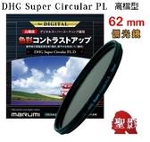 Marumi 62mm SUPER DHG CPL 環型偏光鏡 超級數位鍍膜 超強抗污抗潑水防油功能【彩宣公司貨】C-PL