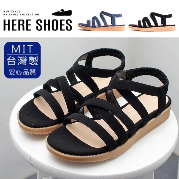 [Here Shoes]MIT台灣製 3cm涼鞋 休閒百搭細帶交叉 牛仔布/絨面楔型厚底鬆緊帶涼拖鞋-KE7673