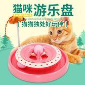 寵物玩具 老鼠貓轉盤球逗貓棒貓咪寵物貓用品貓盤逗貓玩具 巴黎春天