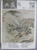 【書寶二手書T1/雜誌期刊_ZGQ】典藏古美術_296期_找尋王維