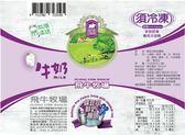 牛奶生活館   蝶豆花鮮奶饅頭  新品上市熱賣