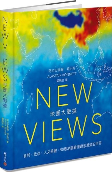 New Views 地圖大數據:自然、政治、人文景觀,50張地圖看懂瞬息萬...【城邦讀書花園】