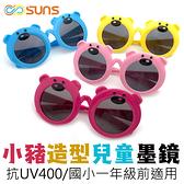 兒童眼鏡 墨鏡 佩佩豬 粉紅豬小妹 抗UV400 可愛卡通 流行時尚 台灣製造