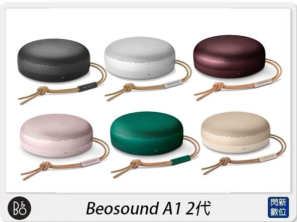 B&O Beosound A1 2nd 藍牙喇叭2代 音樂 通話 音響 黑/銀/粉/綠/咖啡紫/金色 (公司貨)