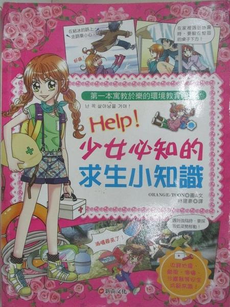 【書寶二手書T5/少年童書_DYG】Help!少女必知的求生小知識_ORANGE-TOON