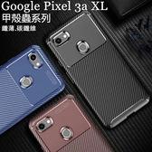 碳纖維 谷歌 Google Pixel 3a XL 手機殼 四角氣墊 輕薄 商務 防摔 保護套 軟殼 手機套 甲殼蟲 手機殼
