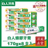 【白人】蜂膠牙膏牙刷組170gX8支 送白人抗酸痛X1(效期2020.10)