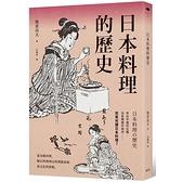 日本料理的歷史