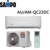 【SAMPO聲寶】3-5坪變頻分離式冷暖冷氣AU-QC22DC/AM-QC22DC