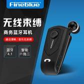 伸縮式 耳機 F930無線藍芽耳機4.1立體聲領夾式通用伸縮運動來電震動 igo 玩趣3C