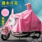 遇水開花電動車雨衣單人騎行成人摩托車男女韓國時尚帽電瓶車雨披『新佰數位屋』
