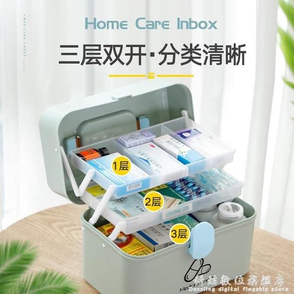 醫藥箱家庭裝大號全套家用藥箱收納盒多層大容量醫護急救小型藥箱 科炫數位