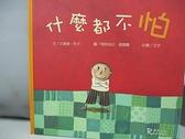 【書寶二手書T3/少年童書_DLG】什麼都不怕_古德倫.利卡