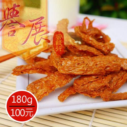 【譽展蜜餞】原味素蹄筋 180g/100元