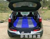 車震床墊SUV汽車后備箱自動充氣睡墊igo  麥琪精品屋