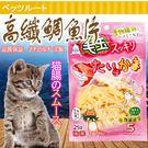 【培菓平價寵物網】Petz Route沛滋露》68067沛滋露高纖化毛鯛魚片-25g