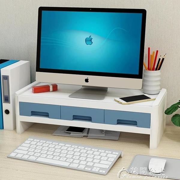 護頸台式電腦增高架桌面收納盒辦公室神器顯示器屏幕底座置物架子 快速出貨YJT
