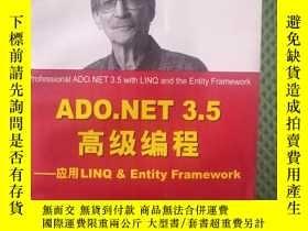 二手書博民逛書店ADO.NET罕見3.5高級編程:應用LINQ&Entity F