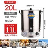 紅樂燒水桶保溫一體商用熱水桶不銹鋼奶茶保溫桶電熱開水桶大容量 NMS生活樂事館