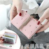 小卡包女式日韓可愛小清新簡約多卡位卡套駕駛證套錢包  米菲良品