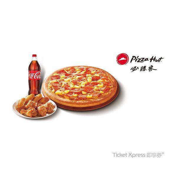 必勝客夏威夷大披薩分享餐兌換券
