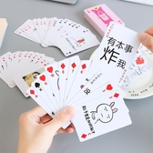 錶情包撲克牌成人卡通創意個性斗圖惡搞