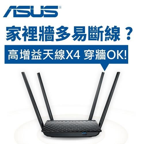 ASUS 華碩 AC1300 雙頻 無線分享器 RT-AC1300UHP