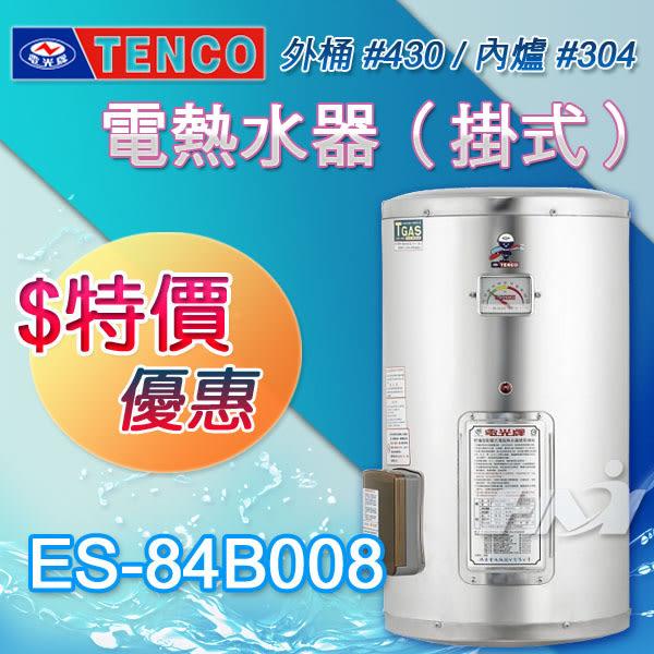 【TENCO電光牌】ES-84B008貯備型耐壓式電能熱水器/8加侖(不含安裝、區域限制)/另售和成 鑫司熱水器