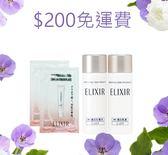 200元免運費 SHISEIDO資生堂   ELIXIR淨白肌密柔膚水18ml+柔膚乳再送試用包3包 [ IRiS 愛戀詩 ]