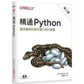 精通 Python|運用簡單的套件進行現代運算 第二版