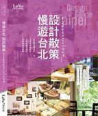 (二手書)慢遊台北 設計散策:在台北過創意好日子的120+感動選