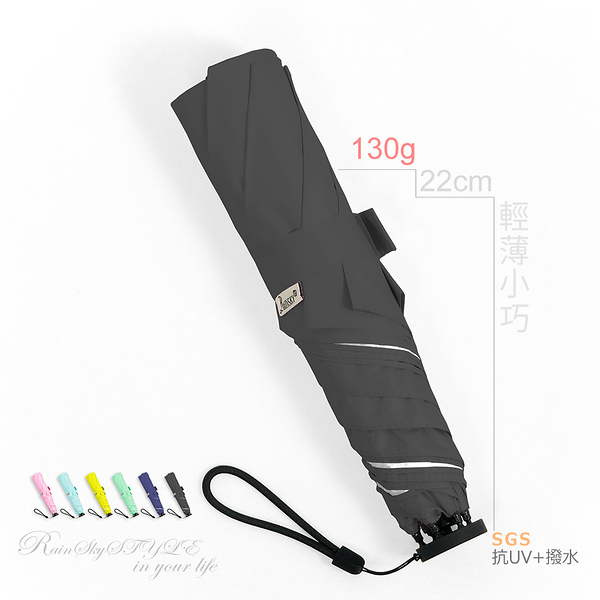│RainSky│ 蛋捲130g-超輕量折疊傘 /傘雨傘大傘洋傘遮陽傘抗UV傘防風傘非長傘黑膠傘反向傘