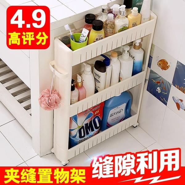 衛生間浴室夾縫收納置物架廚房窄柜冰箱洗衣機廁所縫隙架子落地式【全館上新】