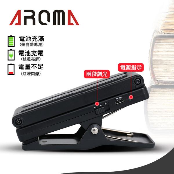 小叮噹的店 AROMA AL-1 充電式LED譜架燈