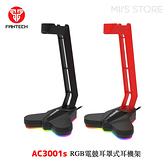 FANTECH AC3001s RGB耳罩式耳機架 耳機支架 適用 AKG 鐵三角 Sony Beats 等耳機 耳機放置架