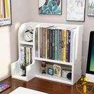 書架桌上置物架小型辦公收納宿舍書櫃簡約家用 萬寶屋