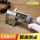 家用電子數顯游標卡尺高精度0-150mm小型數字油標卡尺文玩珠寶100 【4·4超級品牌日】