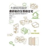 大師如何設計(最節能的生態綠住宅)