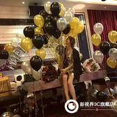 珠光加厚氦氣飄空金黑氣球裝飾結婚成人兒童生日布置氣球