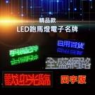 ※精品款 LED跑馬燈電子名牌【四字版 ...