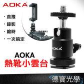 AOKA 原廠 熱靴 小雲台 含手機夾 直撥 錄影 縮時攝影 一次搞定 微型單眼 送抽獎券