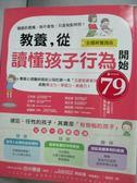 【書寶二手書T9/親子_XES】教養,從讀懂孩子行為開始_田中康雄