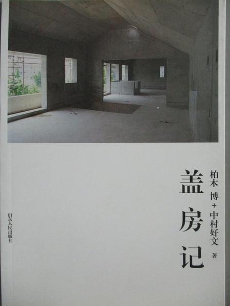 【書寶二手書T8/文學_JAB】蓋房記_柏木博     _簡體