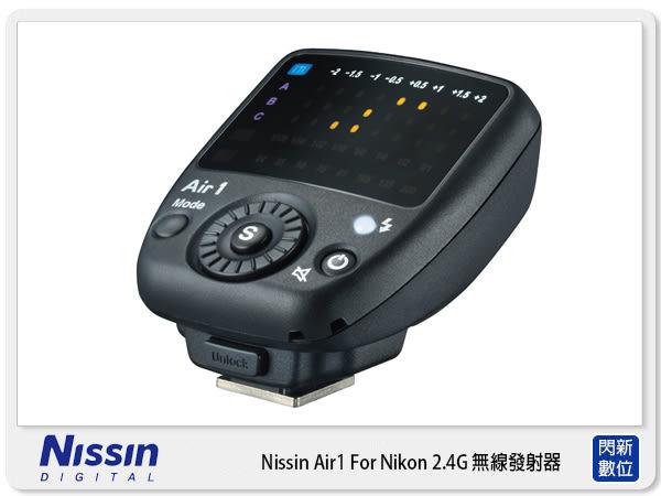 【分期0利率,免運費】Nissin Air1 For Nikon 2.4G 無線發射器 (捷新公司貨)