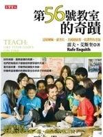 博民逛二手書《第56號教室的奇蹟: 讓達賴喇嘛、美國總統、歐普拉都感動推薦的老師