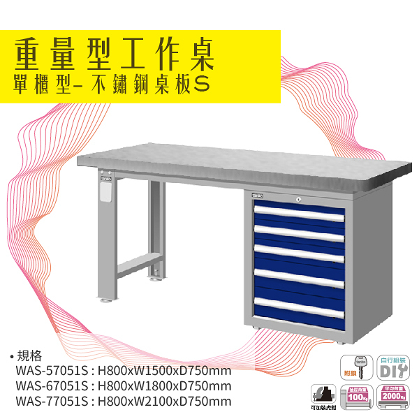 天鋼 WAS-77051S (重量型工作桌) 單櫃型 不鏽鋼桌板 W2100