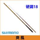 橘子釣具 SHIMANO鯽鯉魚竿 爽風 硬調18
