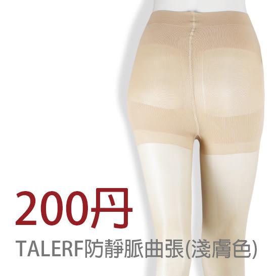 TALERF防止靜脈曲張塑腿襪(淺膚色/共2色)-女 / 絲襪/台灣製造